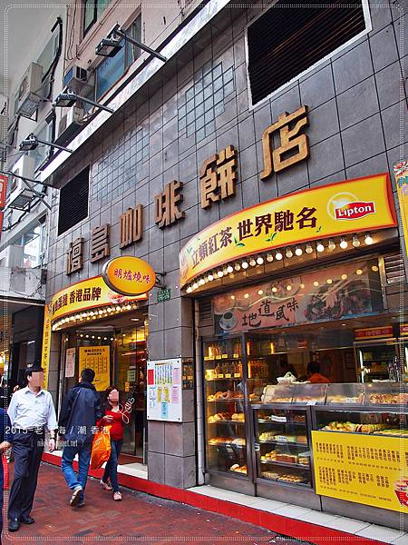 檀島咖啡餅店
