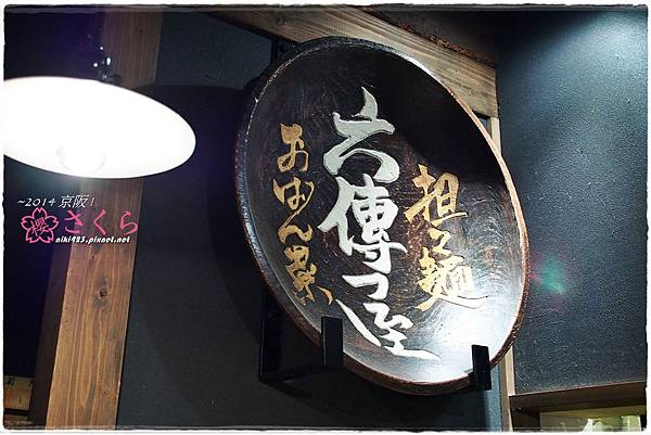 六傳屋_担担麵