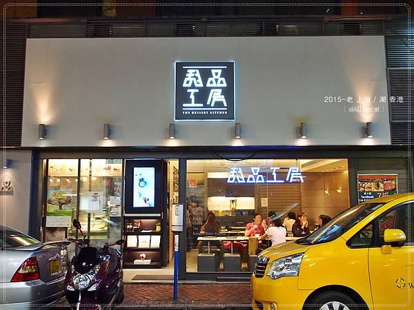 加連威老道.甜品工坊