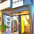 HOTEL TONG