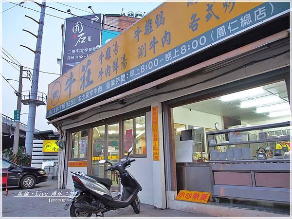 牛莊牛肉館