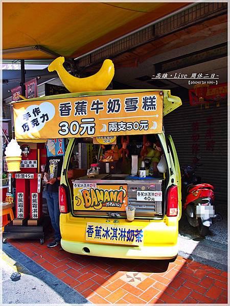 旗山老街_火車頭當歸鴨、香蕉雪糕、香蕉霜淇淋、梨大蛋中蛋、香蕉大餅