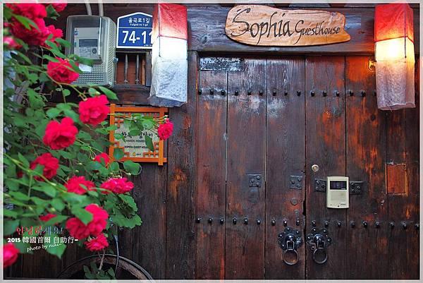 索非亞韓屋Sophia Guest House