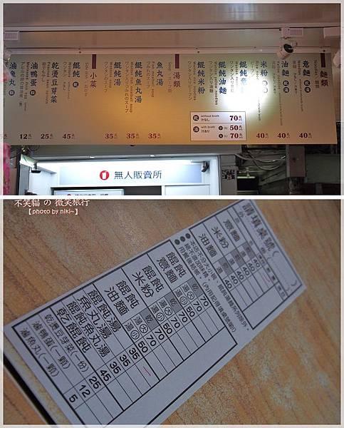 (西市場)福榮小吃店-阿瑞意麵.凰商號.Chun純薏仁