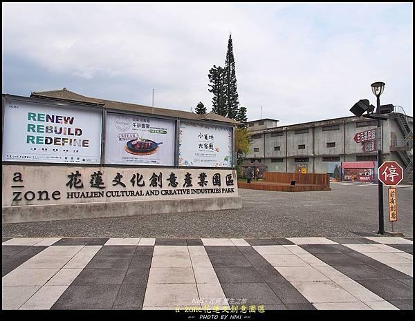 a-zone花蓮文創園區(舊花蓮酒廠)