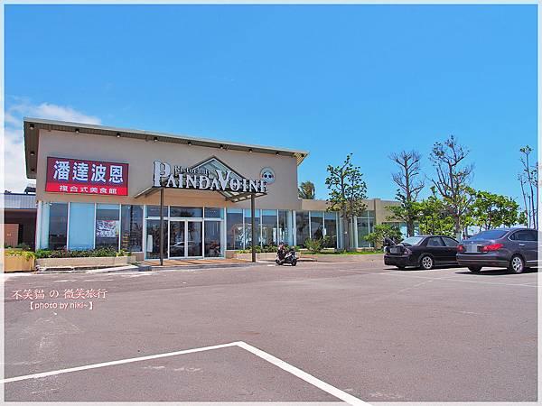 潘達波恩美食館