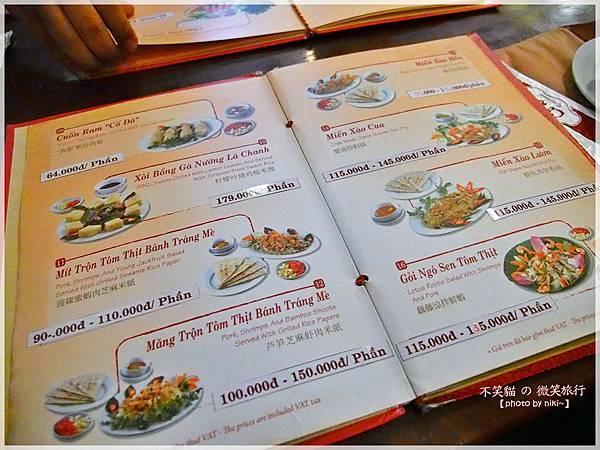 Cố Đô故都餐廳