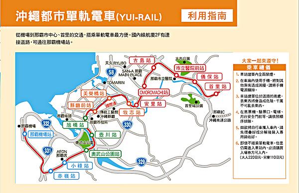 單軌地圖.png