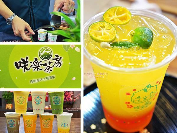 咲樂茶房(堀江店)