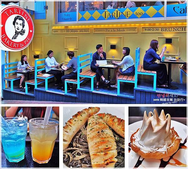 黎泰院.世界美食街.tartine bakery&pie