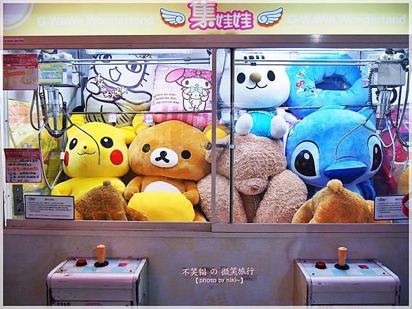集娃娃遊樂世界