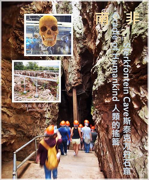 Cradle of Humankind 人類的搖籃_ Sterkfontein Cave斯泰克方丹石窟