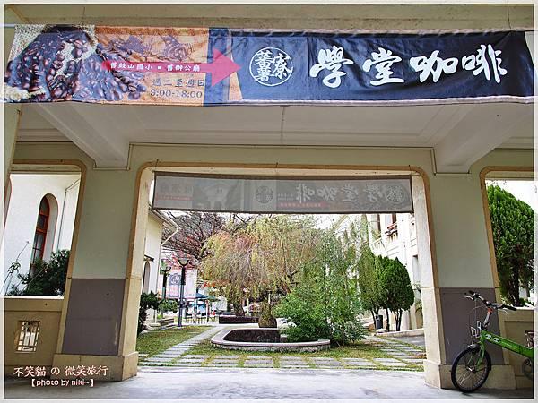 旗山生活文化園區&學堂咖啡館(前鼓山國小)