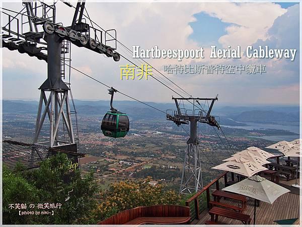 Hartbeespoort Aerial Cableway哈特比斯普特纜車