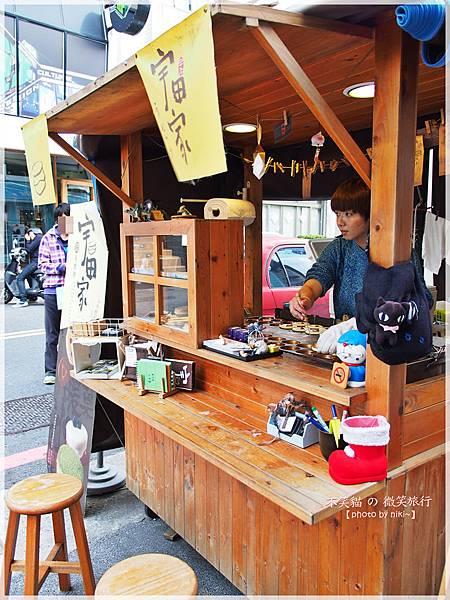 宇田家菓子燒