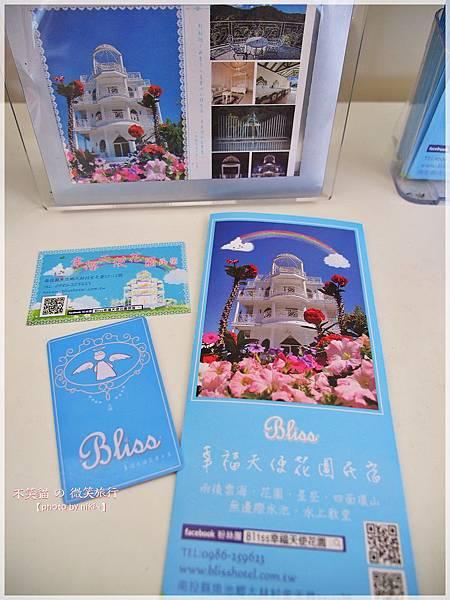 Bliss幸福天使花園民宿