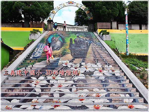 三義建中國小3D彩繪階梯