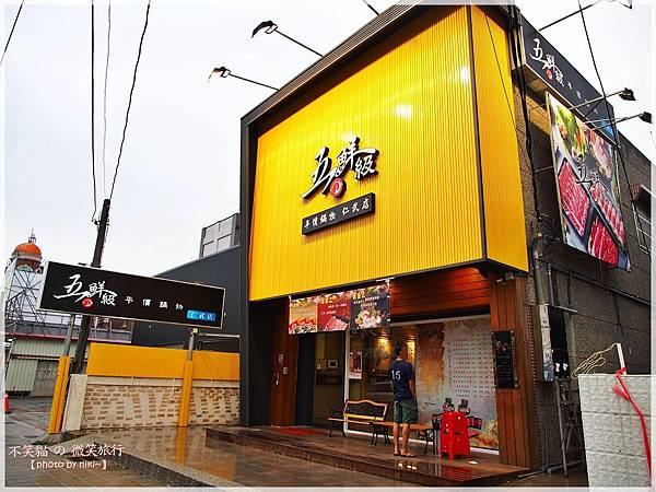五鮮級平價鍋物(仁武店)
