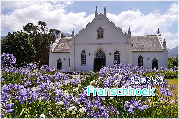 Franschhoek法國小鎮