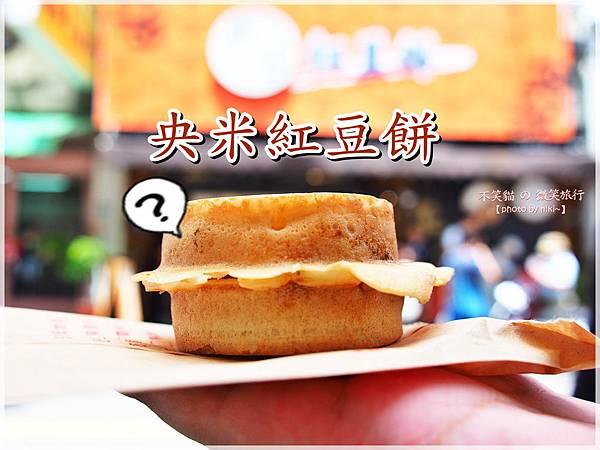 央米紅豆餅
