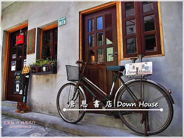 唐恩書店Down House