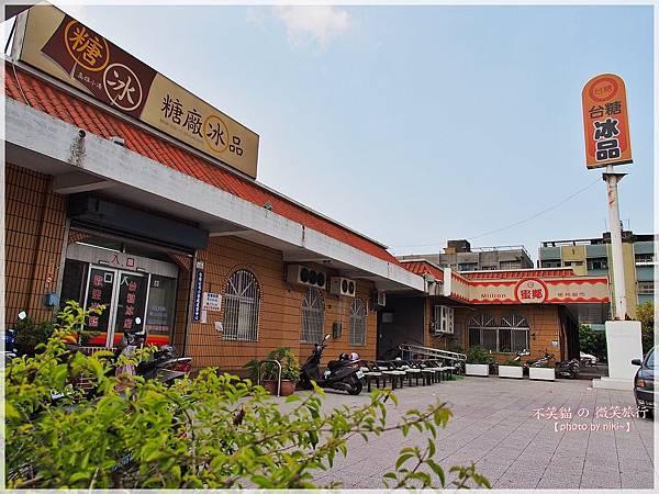 台糖糖廠冰品(小港廠展售中心)