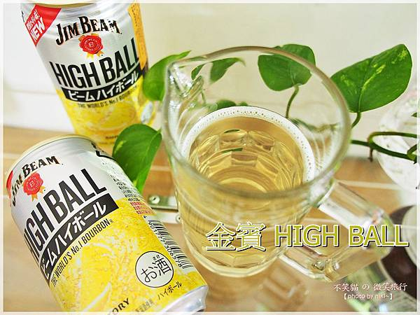 金賓HIGHBAL L