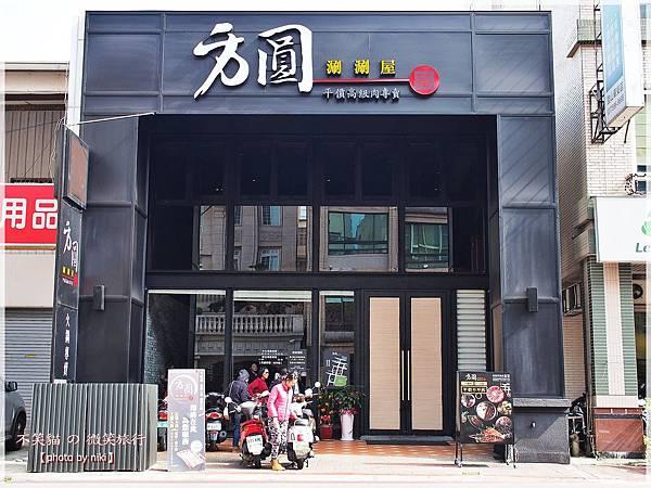 方圓涮涮屋(高雄榮華店)