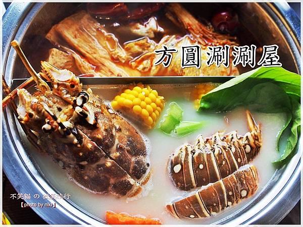 方圓涮涮屋(高雄華榮店)