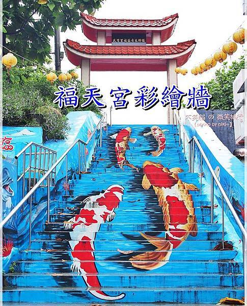 花蓮福天宮3D彩繪階梯