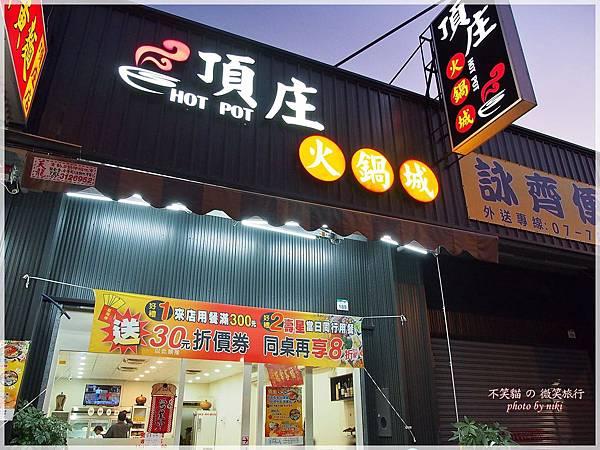 頂庄火鍋城
