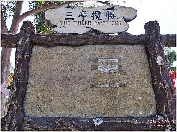 澄清湖之三亭攬勝