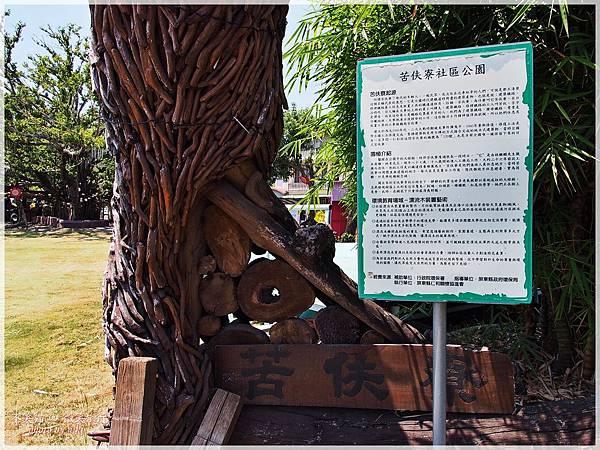 林邊車站景點_苦伕寮公園