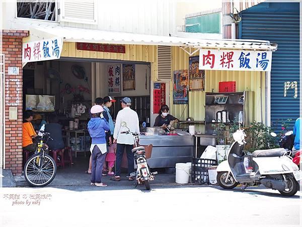 東港道地美食_無店名肉粿飯湯