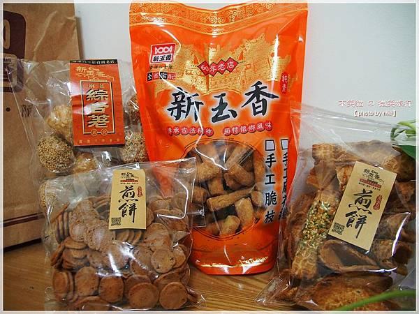 台南60年老店古早味美食_新玉香純手工麻花捲、脆枝