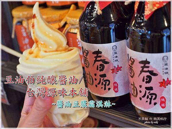 屏東竹田醬油豆漿霜淇淋_豆油伯純釀醬油/台灣源味本舖
