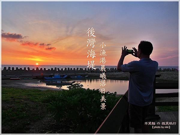 【屏東_車城】靜謐小漁村秘藏無敵落日美景_晨曦黃昏都美如畫的後灣海堤