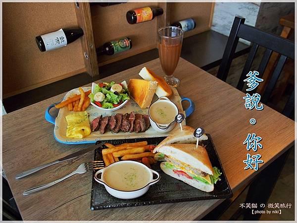 屏東市特色早午餐廳_爹說您好