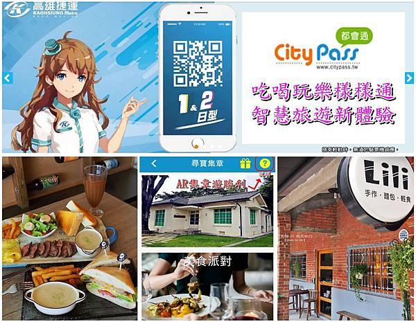 智慧旅遊CityPass都會通APP_吃喝玩樂樣樣通