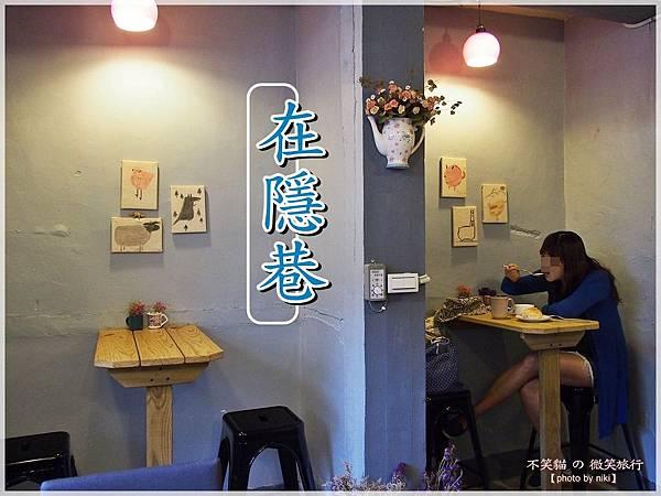 花蓮博愛特區美食_在隱巷(手工麵包餅乾、輕食、義大利麵)