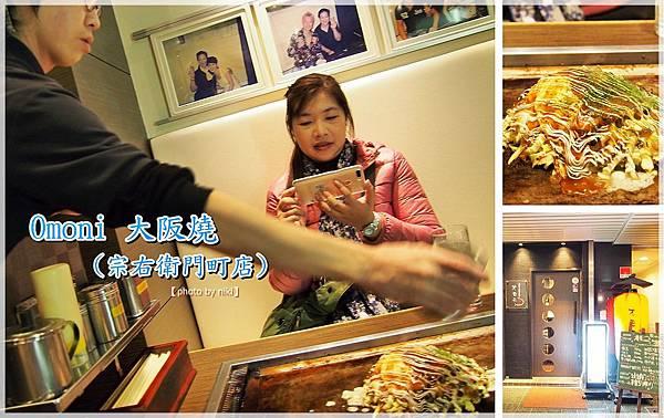 美食Omoniオモニ大阪燒(宗右衛門町店)