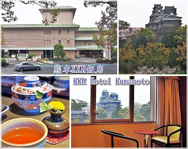 熊本KKR Hotel Kumamoto飯店&會席料理