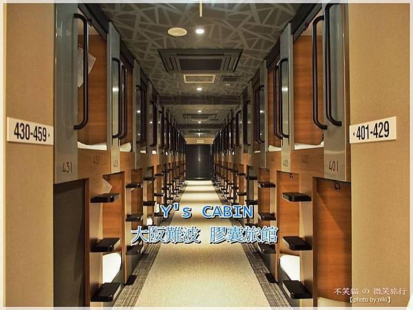 近地鐵道頓崛膠囊旅館_Y's Cabin osaka namba大阪難波店