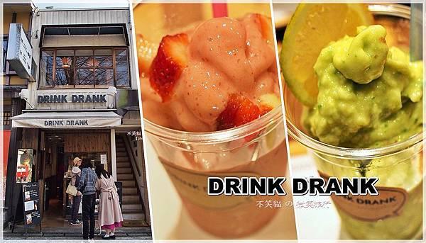 日本奈良必喝辣椒冰沙Cafe DRINK DRANK