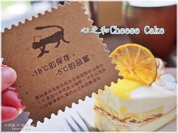 潮州甜點美食_心之和乳酪蛋糕Cheese Cake