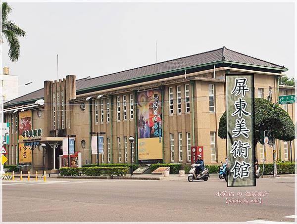 屏東展覽旅遊景點_屏東美術館