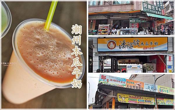屏東潮州小吃美食_阿嬤古早味/清福號/邱家果汁木瓜牛奶