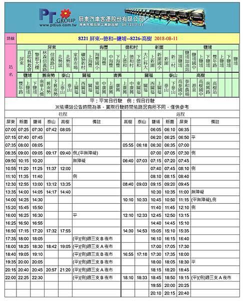 公車8221-1.jpg