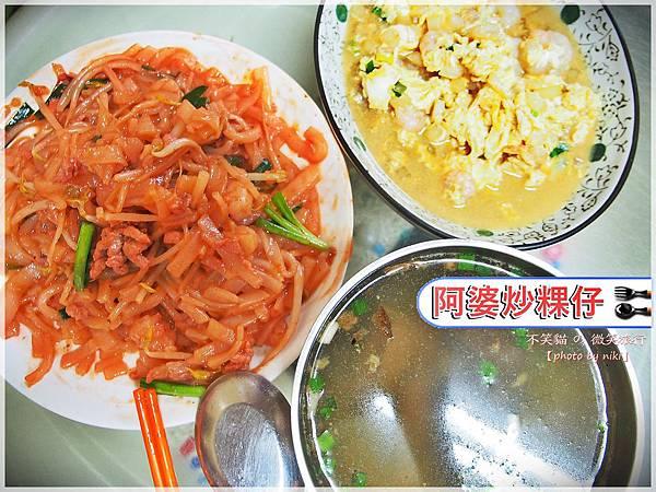 屏東潮州美食_阿婆炒粿仔
