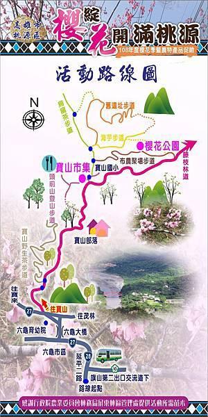 寶山櫻花MAP.jpg